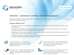 AdvAction
