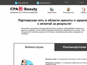 CpaBeauty