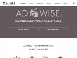 Adwise