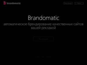 Brendomatic