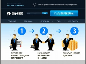 Pay-Click