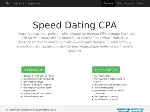 Speed Dating CPA